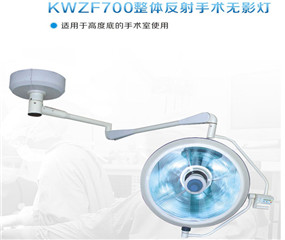 KWZF700整体反射手术无影灯厂家